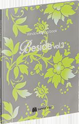 ビサイド vol.3