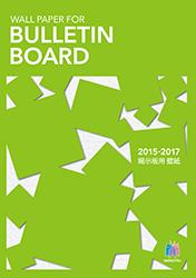 2015-2017 掲示板用壁紙