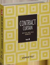 コントラクトカーテン vol.8