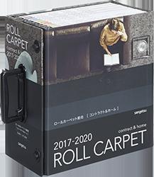 2017-2020ロールカーペット[コントラクト&ホーム]