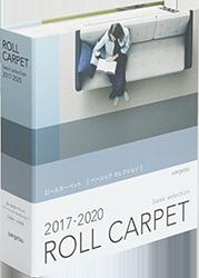 2017-2020ロールカーペット[ベーシックセレクション]