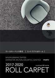2017-2020ロールカーペット[コントラクト&ホーム]別冊