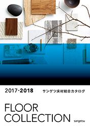 2017-2018 床材総合カタログ