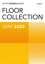 2019-2020 床材総合カタログ