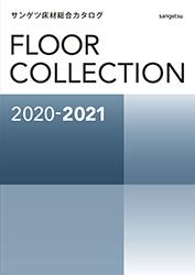 2020-2021 床材総合カタログ