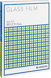 2015-2017 ガラスフィルム