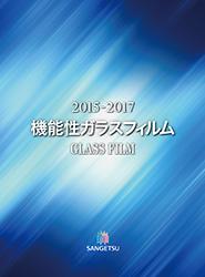 2015-2017 機能性ガラスフィルム