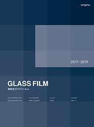 2017-2019 機能性ガラスフィルム