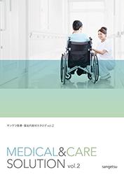 医療福祉内装材カタログvol.2