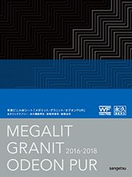 2016-2018 メガリット・グラニット・オデオンPUR
