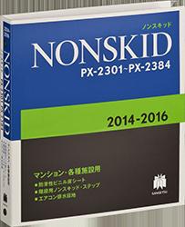2014-2016 ノンスキッド