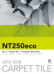 2015-2018 NT250ECO カーペットタイル