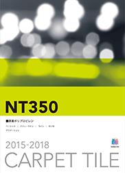 2015-2018 NT350 カーペットタイル