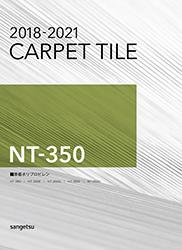 2018-2021 NT-350 カーペットタイル