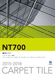 2015-2018 NT700 カーペットタイル