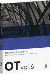 OT vol.6 置敷き耐電防止ビニル床タイル