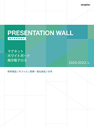presentation wall 2020-2022