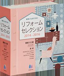 2014-2016 リフォームセレクション