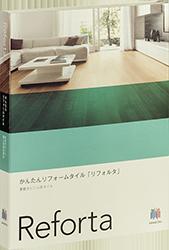 かんたんリフォームタイル リフォルタ vol.1
