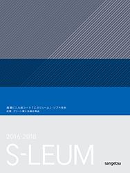 2016-2018 エスリューム