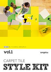 スタイルキット vol.1