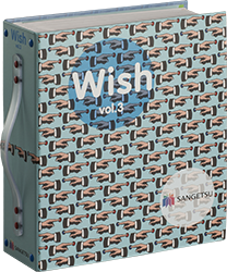 ウィッシュ vol.3