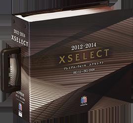2012-2014 エクセレクト